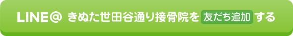 LINE@きぬた世田谷通り接骨院を友だち追加する