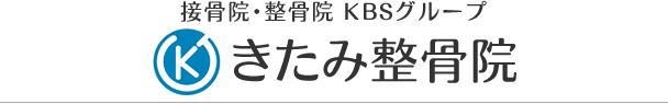 接骨院・整骨院 KBSグループ きたみ整骨院