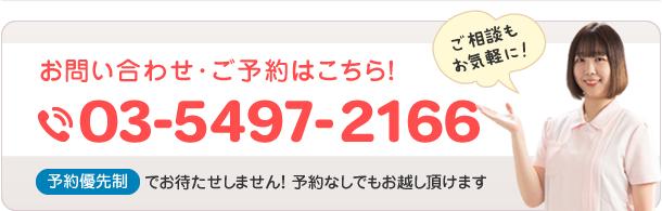 きたみ整骨院 電話予約:0354972166