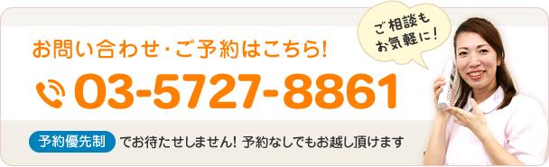 きぬた世田谷通り接骨院 電話予約:0357278861