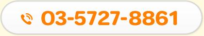 電話番号:0357278861