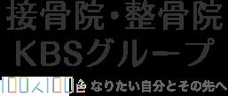 接骨院・整骨院KBSグループ