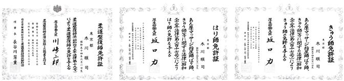 柔道整復師免許・はり師免許・きゅう師免許