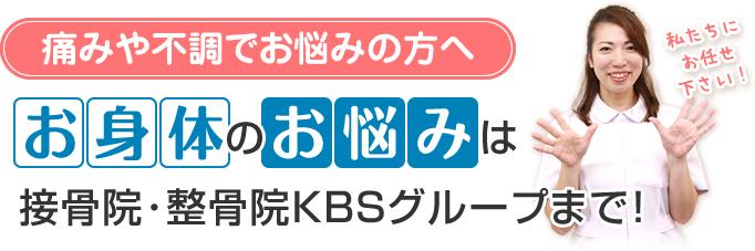 世田谷区にお住いの皆様へ、お身体のお悩みは接骨院・整骨院KBSグループまで!