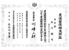 柔道整復師免許証