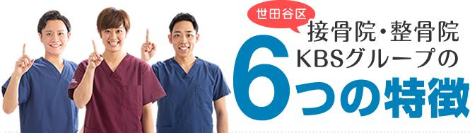 世田谷区接骨院・整骨院KBSグループの6つの特徴