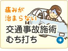 交通事故施術・むち打ち